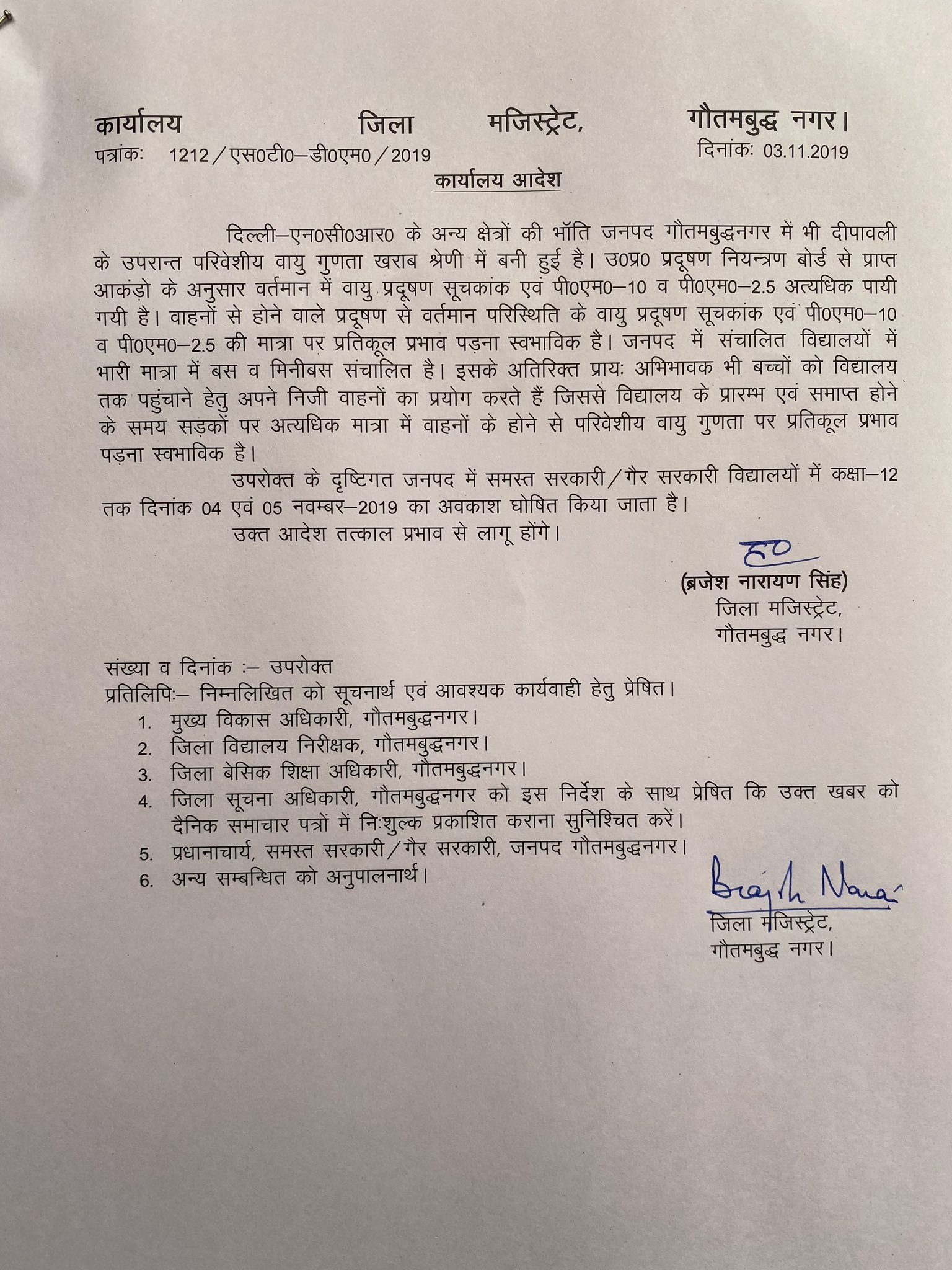 DM letter on shutting down schools in Noida due to air pollution